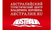 Австралийский Туристический Центр Владимира Коровина - АВСТРАЛИЯ.RU